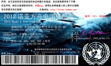 Get your ark tickets for 2012 on Taobao!