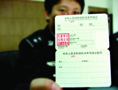 Convert Driving License in Shanghai