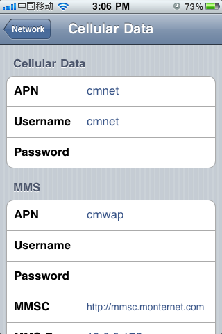 China Mobile GPRS and MMS Settings
