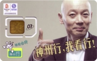 Registering Your China Mobile SIM Card