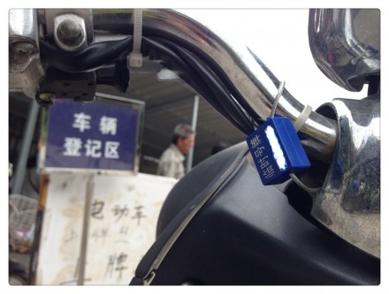 Register Your Electric Scooter in Shanghai